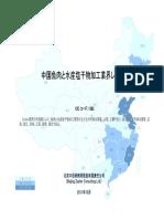 中国魚肉と水産塩干物加工業界レポート