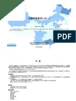 中国製糖業界レポート - Sample Pages