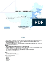 中国製油·化工機械業界レポート - Sample Pages