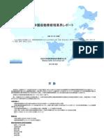 中国自動車修理業界レポート - Sample Pages