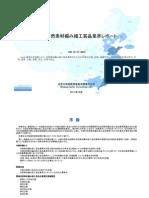 中国自然素材編み組工芸品業界レポート - Sample Pages