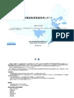 中国自転車製造業界レポート - Sample Pages