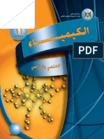 Chemistry Elmi-Ziraii G11 P2