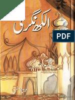 Alakh Nagri by Mumtaz Mufti