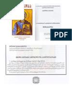 Giorgi Macharashvili, St. George the Hagiorite And The Roman-Catholicism (in Georgian language) /// გიორგი მაჭარაშვილი, წმიდა გიორგი ათონელი და კათოლიციზმი - დიდაჭარობა (საერთაშორისო სამეცნიერო კონფერენცია), მაისი 2010 წ.