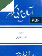Asan Arbi Grammar 2  Learn Arabic