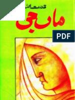 Maa Ji -ماں-جی-قدرت-اللہ-شہاب