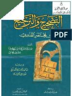 Tarjeeh Wa Tasheeh Sharah Qudoori