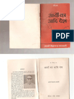 Aryavarta - Aryo ka Adi desh - Hindi