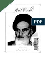 الحكومه الاسلاميه