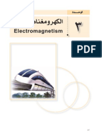 الكهرمغناطيسية