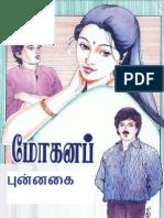 78649659 Mohana Punnagai Kamala Sadagopan