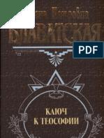 Блаватская Е.П. - Ключ к Теософии, 2004