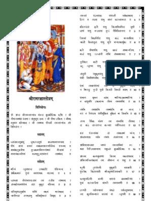 Shree Ram Raksha Stotra Hindi