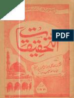 Ulema e Deoband Ka Shandar  Mazi