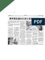 (信報)雙幣雙股機制的潛在風險和防範