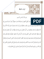 Ayatul Hifz