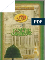 7 Books on Ilm e Ghaib e Nabi e Kareem