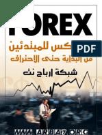 كتاب الفوركس للمبتدئين من البداية حتى الاحتراف  شبكة ارباح نت