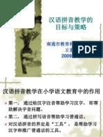 2汉语拼音教学