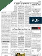 My Article in Daily Chhatisgadh