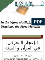 فهم انتشار الطاقة بهدي القرآن