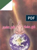 Andamum Pindamum (Tamil)