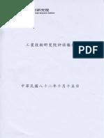 工業技術研究院評估報告
