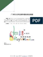 广州大学生软件侵权情况调查-