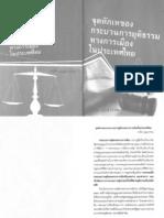 จุดหักเหของกระบวนการยุติธรรมทางการเมืองในประเทศไทย