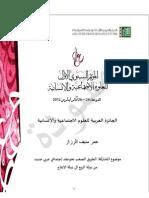 Omar Razzaz - towards a new Arab social contract (Arabic)