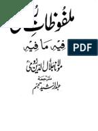 the alchemy of happiness urdu pdf