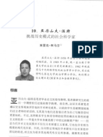 Wendt Chapter, In Chinese