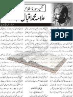 Tafseer SURAT IKHLAAS by Allama Iqbal