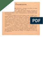 """Kiril_Prlichev on the french book """" Makedonia-souvenirs d'un officier liaison en Orient. Paris Ernest Flammarian , editeur,1921,by Jean Jose Frappa."""