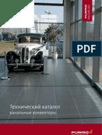 Purmo Tehnicheskij Katalog Kanalnye Knvektory AQUILO 06 2012 2013 RU