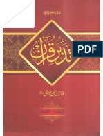 Tafseer ibn e kathir urdu pdf