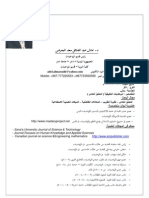 CV of Prof Arabic