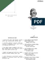 Kalai Pattu - Tamil