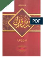 Tadabbur e Quran (J-3) Urdu