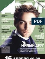 Журнал Ваш досуг (Апрель)