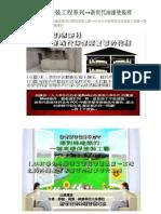 綠建築塗裝工程系列→新世代油漆塗裝理念