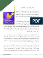 Arabic eBook - The One Minute Millionaire