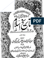 Tareekh e Islam Akbar Shah Najeeb Aabadi Vol 1 Urdu Book