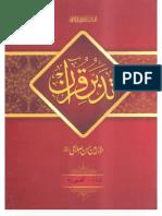 Tadabbur e Quran (J-5) Urdu