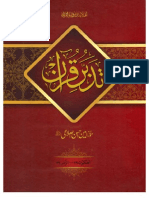 Tadabbur e Quran (J-6) Urdu