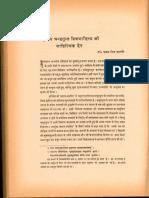 Sanskriti II - Aditya Nath Jha Abhinandan Grantha - Ed by Durga Prasad Pandey_Part2