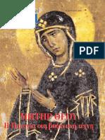 Παναγια απεικονιση στην Βυζαντινη τεχνη Καθημερινη