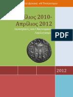 Πολιτιστικός Σύλλογος Δολίχης 2010-2012