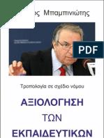 Αξιολόγηση των Εκπαιδευτικών_κα_pdf